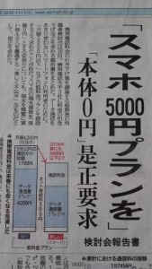 2015年12月16日の読売新聞の記事