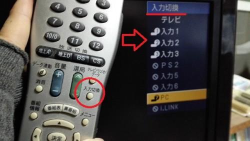 テレビで入力を切り替える