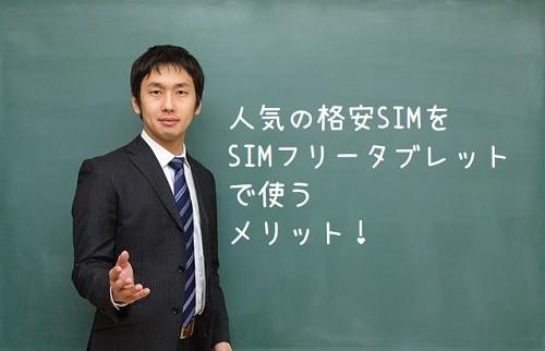 格安SIMとSIMフリータブレットのメリットとは?