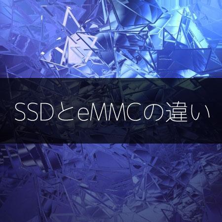 SSDとeMMCの違い