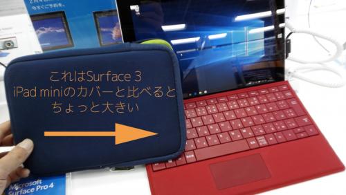 Surface 3とiPad mini比較