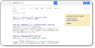 geanee タブレットのgoogle検索結果