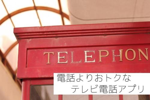 電話よりもオトクなテレビ電話