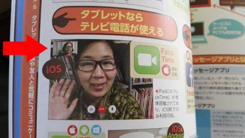 タブレットならテレビ電話が使える!