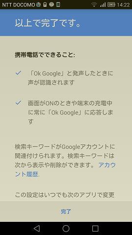 Googleに声を学習させる