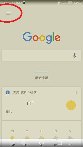 OKGoogleの設定方法