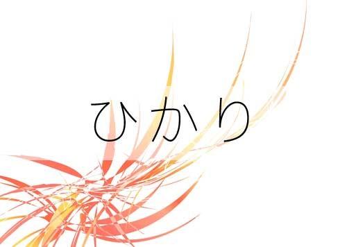 光(ひかり)