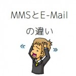 MMSとEmailの違い