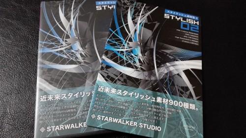 starwalker studio スタイリッシュ素材集