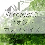 Windows10フォント変更