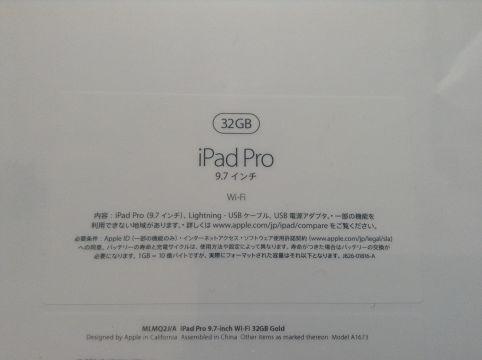 iPad Pro9.7インチ外箱の裏