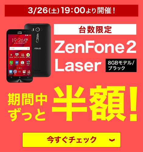 楽天モバイルZenFone2半額