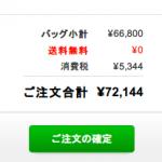 iPad Pro 9.7買った