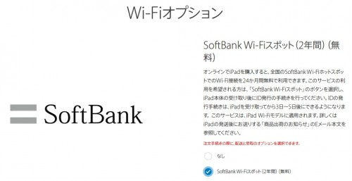 softbankwi-fi