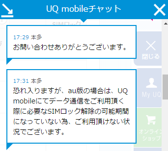 UQmobile iPadPro9.7使えない