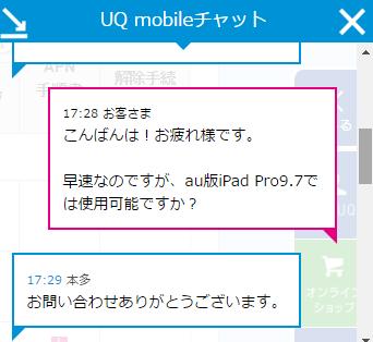 UQmobile iPadPro9.7