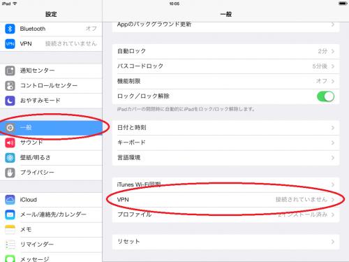 iOS-VPN設定1