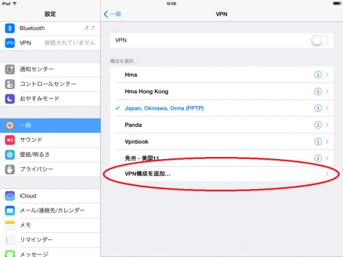 iOS-VPN設定2