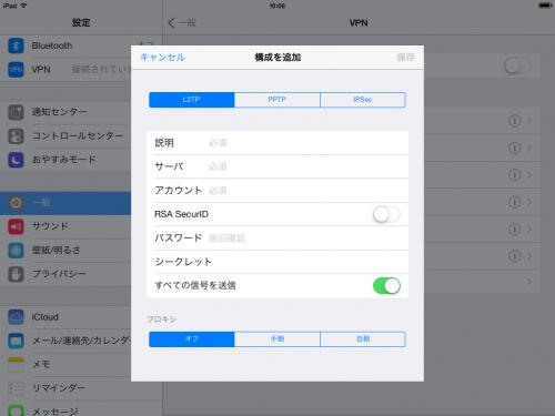 iOS-VPN設定3