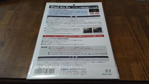 アスデック 【ノングレアフィルム3】裏面