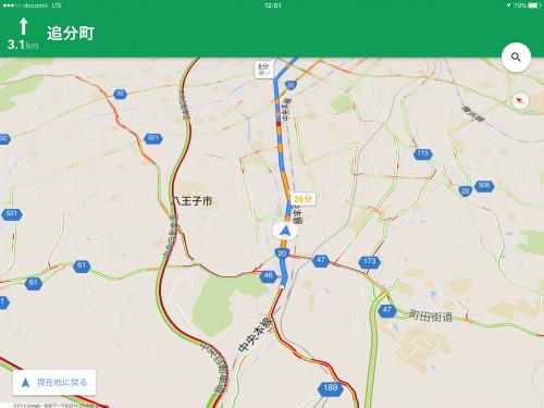 Googleマップでカーナビ