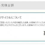 iPhone4 0円