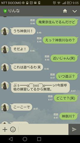 りんな神奈川県在住