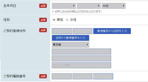 DTI申込み・個人情報入力