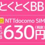 事務手数料3000円無料!すぐに始められるデータ用格安SIMが開始!でもちょっと気をつけたい点。