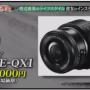 画期的!スマホを一眼レフモニタにして操作するカメラSONY ILCE-QX1。